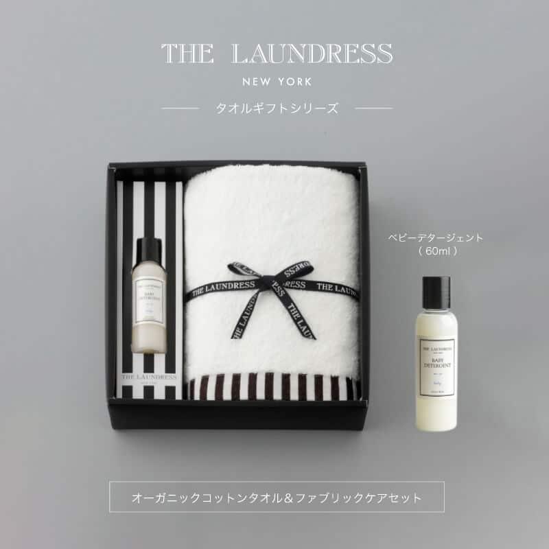 THE LAUNDRESS/ザ・ランドレス オーガニックコットンタオル&ファブリックケアセット
