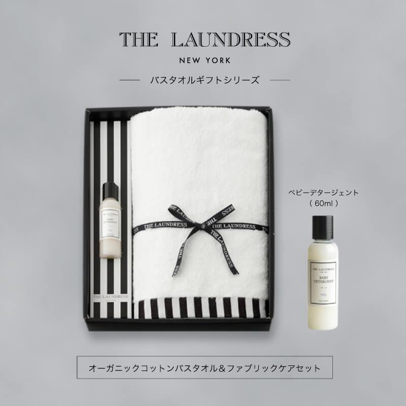 THE LAUNDRESS/ザ・ランドレス オーガニックコットンバスタオル&ファブリックケアセット