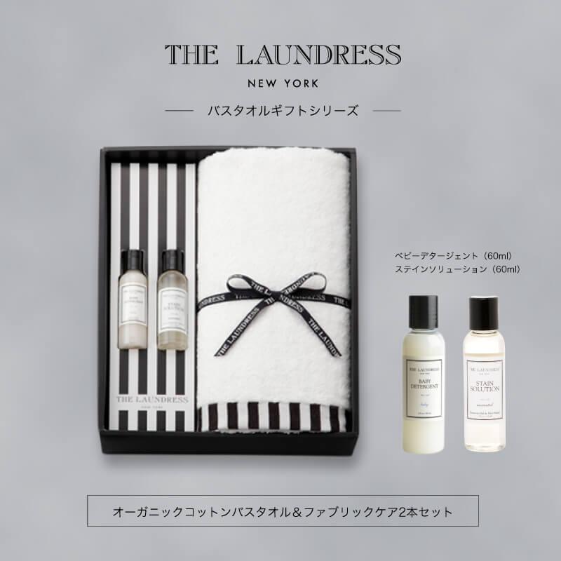 THE LAUNDRESS/ザ・ランドレス オーガニックコットンバスタオル&ファブリックケア2本セット
