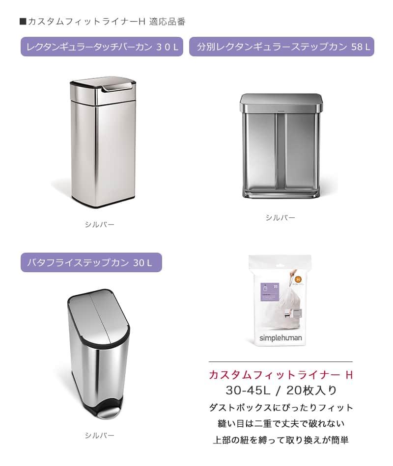 ゴミ袋適応サイズ表/H