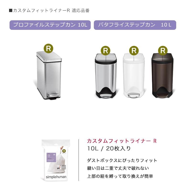 ゴミ袋適応サイズ表/R
