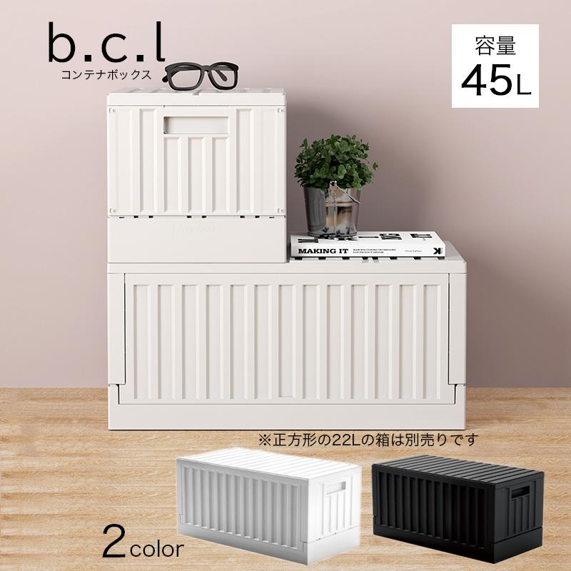 b.c.l/ビーシーエル b.c.lコンテナボックス45L