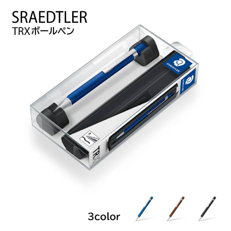 ステッドラー TRXボールペン