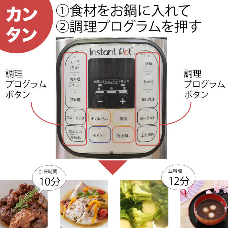 インスタントポット DUO MINI」簡単料理ができる