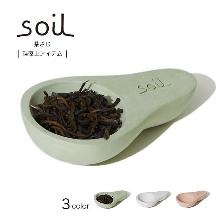 soil/ソイル 茶さじ