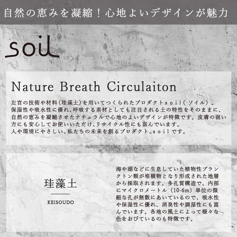 soil/ソイル ドライングブロック ラージ 人気珪藻土アイテム