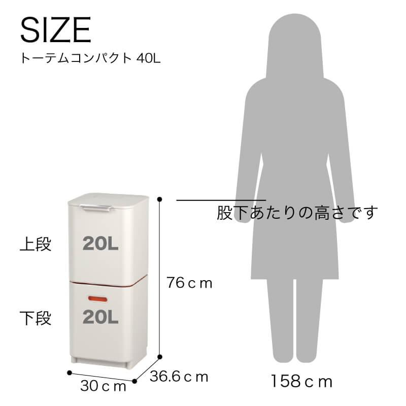 トーテム コンパクト40L(ステンレスタイプ)サイズ