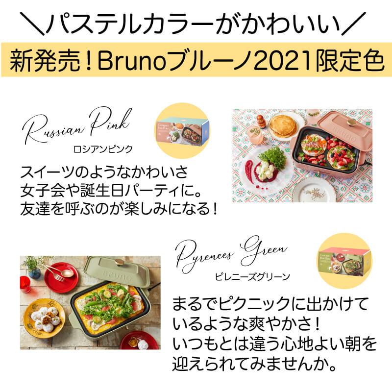 BRUNO/ブルーノ コンパクトホットプレート2021年の限定色