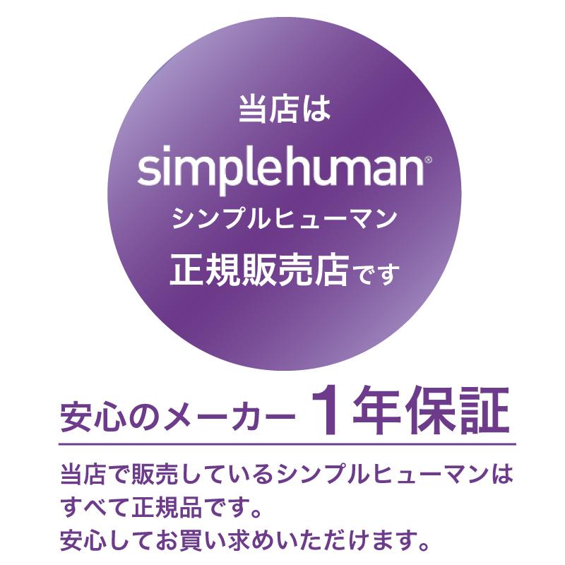 当店はsimplehuman(シンプルヒューマン)正規代理店 1年間の保証あります