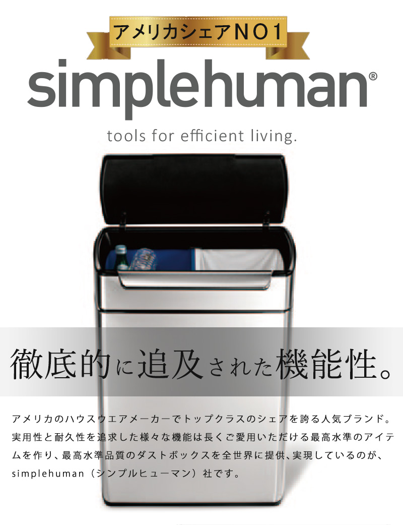 世界が認める最高品質ダストボックスを創り出すシンプルヒューマン(simplehuman)