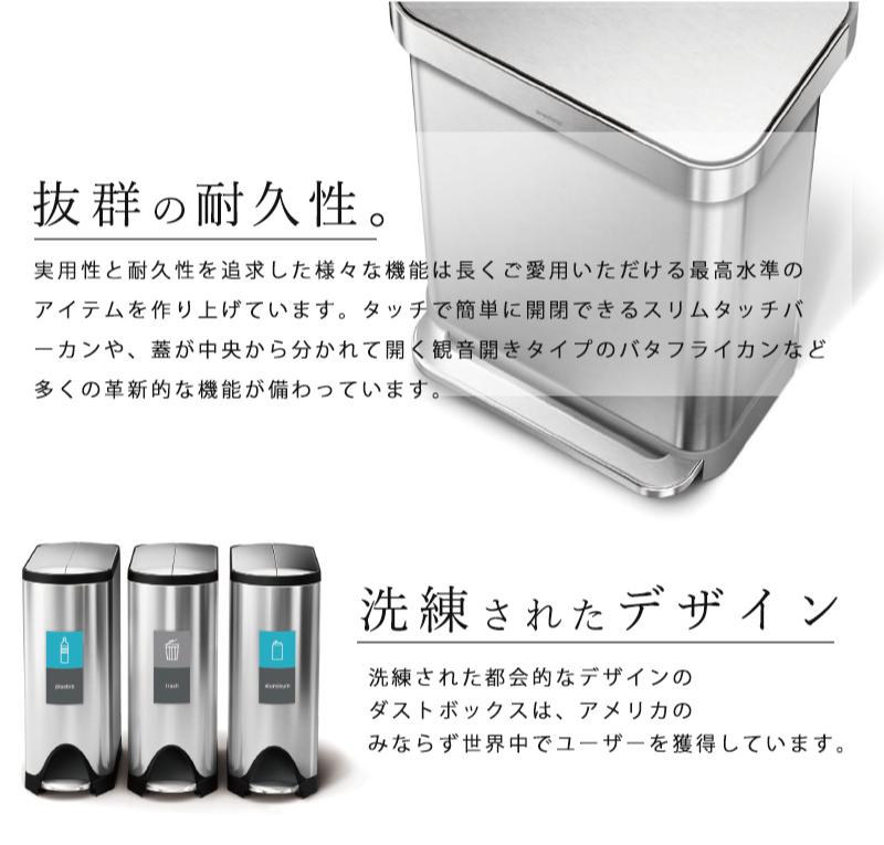 simplehuman(シンプルヒューマン)ゴミ箱が人気の理由・主な機能