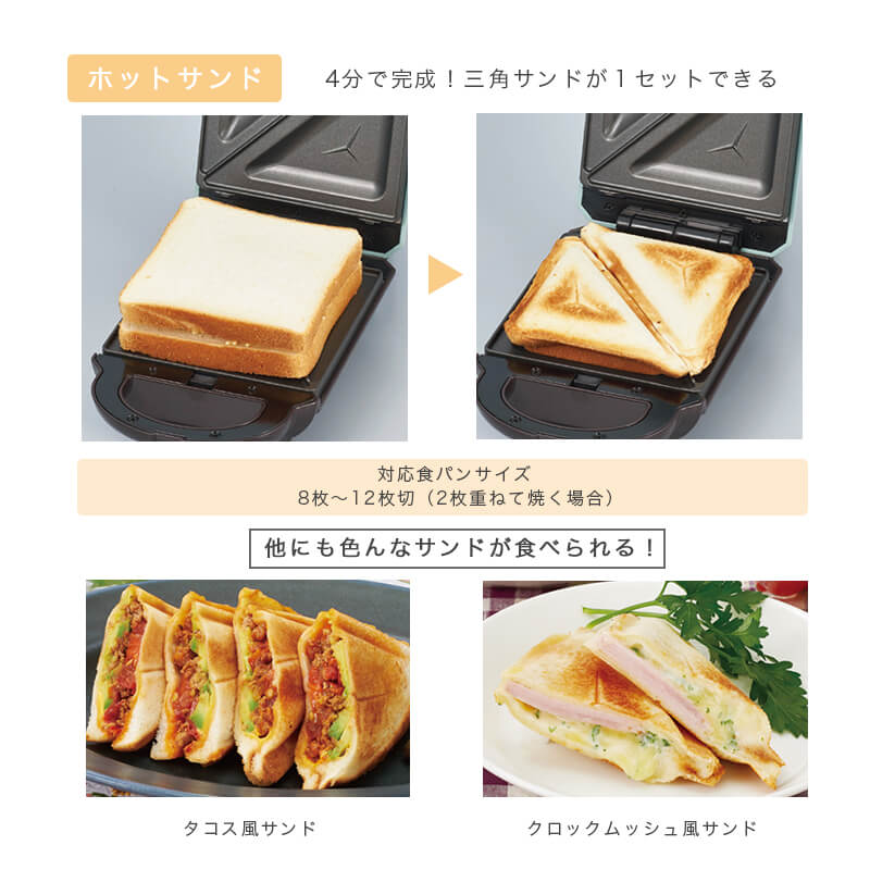 食パンの耳までカリッっと焼けるToffy/トフィーホットサンド&ワッフルメーカー