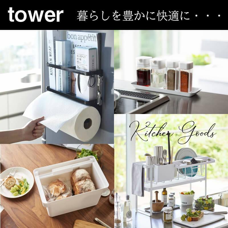 タワー/towerキッチン用品の魅力