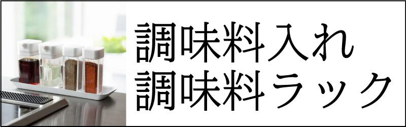 山崎実業タワー/tower調味料入れ・調味料ラック・スパイスボトル