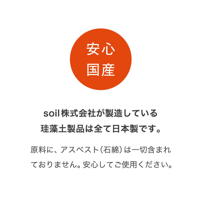 soil/ソイル ドライングチューブ アスベストは一切含まれません。