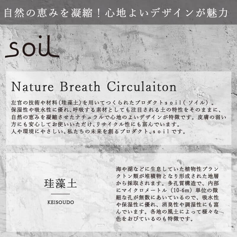 soilソイルの人気珪藻土シリーズ
