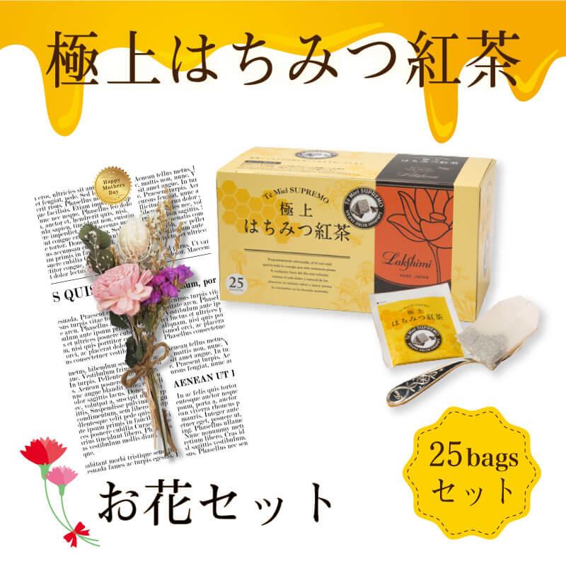 母の日ギフトセット/紅茶セット