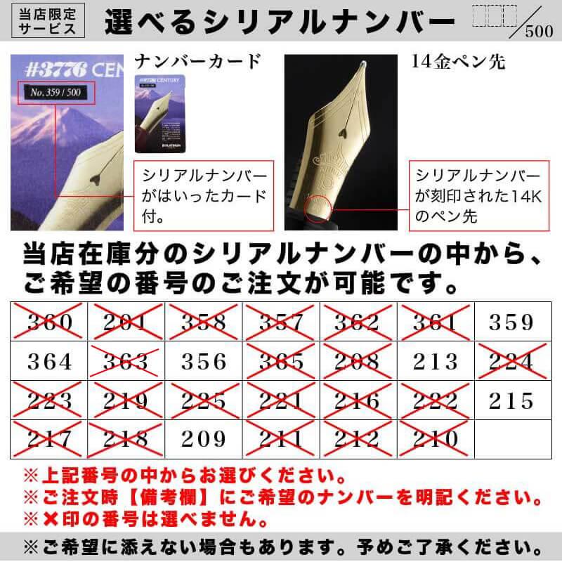 プラチナ万年筆 #3776 センチュリー 100周年記念500本限定セット