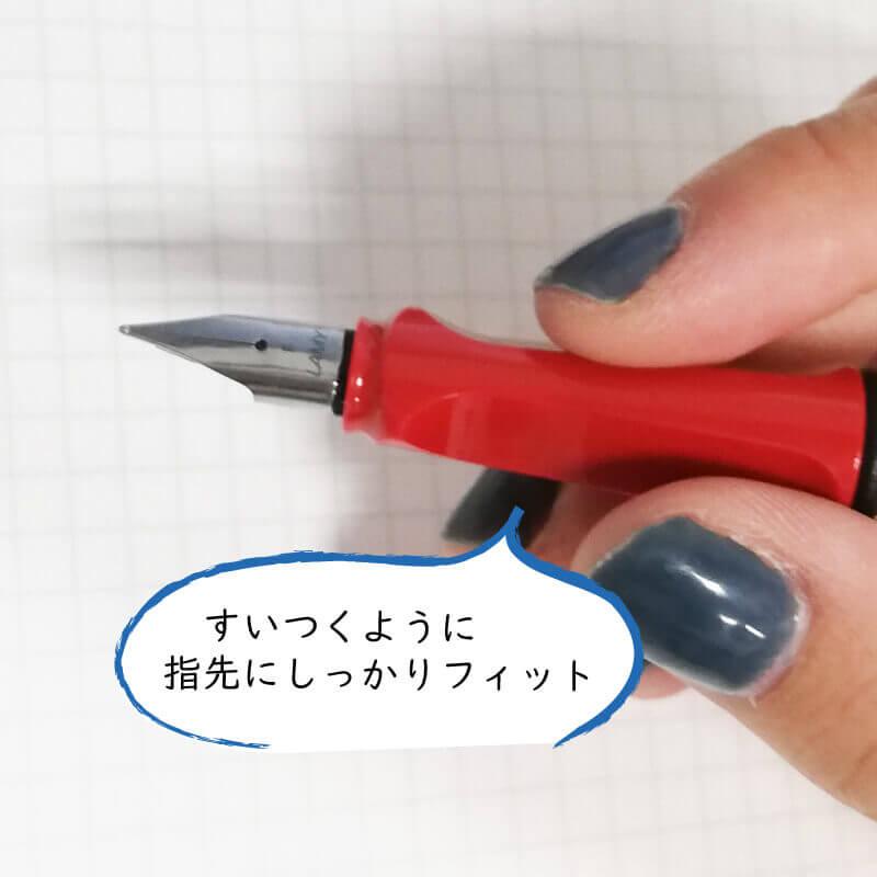 LAMY/ラミーサファリ万年筆のグリップ