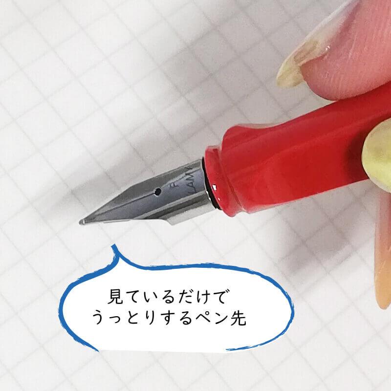 LAMY/ラミーサファリ万年筆のペン先