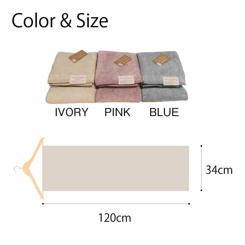 ココチエナ スリムバスタオル カラーサイズ