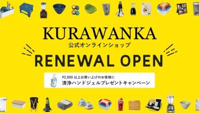 リニューアルオープンキャンペーン開催中