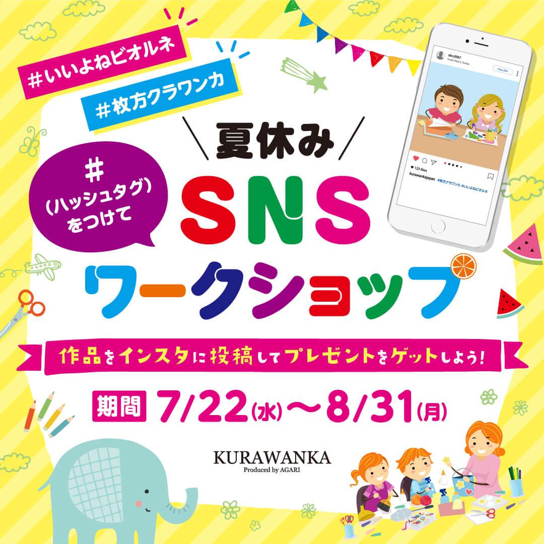 KURAWANKA実店舗で「夏休みSNSワークショップ」始まります!7/22〜8/31