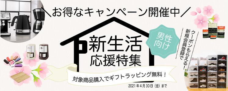 新生活応援特集キャンペーンバナー男性向け