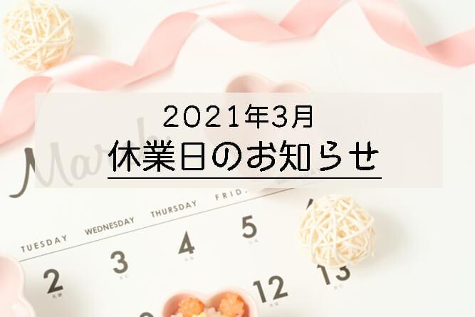 【お知らせ】2021年3月の休業日について