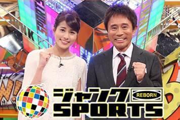 ジャンクスポーツ番組宣伝