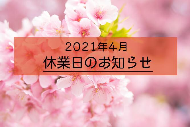 【お知らせ】2021年4月の休業日について