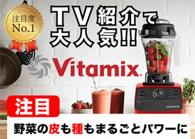 ボクサー世界王者も愛用指名買い!高機能ブレンダー「Vitamix/バイタミックス」