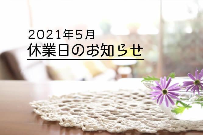 【お知らせ】2021年5月の休業日について