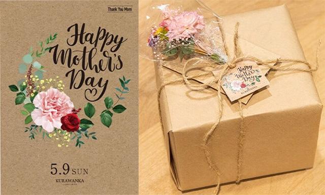 【実店舗&オンラインショップ同時開催中】母の日ギフト2021・小さな花束付きラッピングキャンペーン