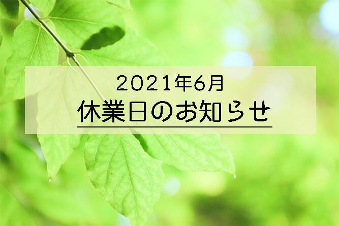 【お知らせ】2021年6月の休業日について