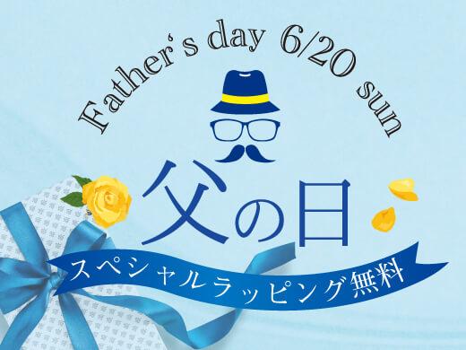 父の日ギフト・おしゃれなラッピング無料キャンペーン