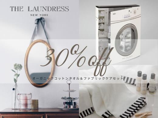 【30%OFF SALE】THE LAUNDRESS/ザ・ランドレス オーガニックギフトセット