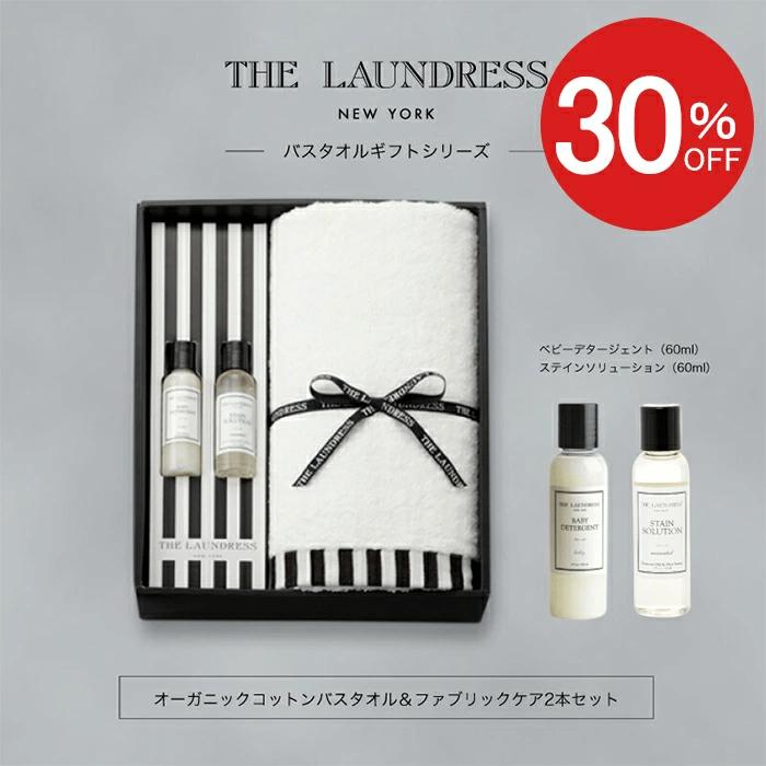ランドレスオーガニックコットンバスタオル&ファブリックケアセット定価6000円