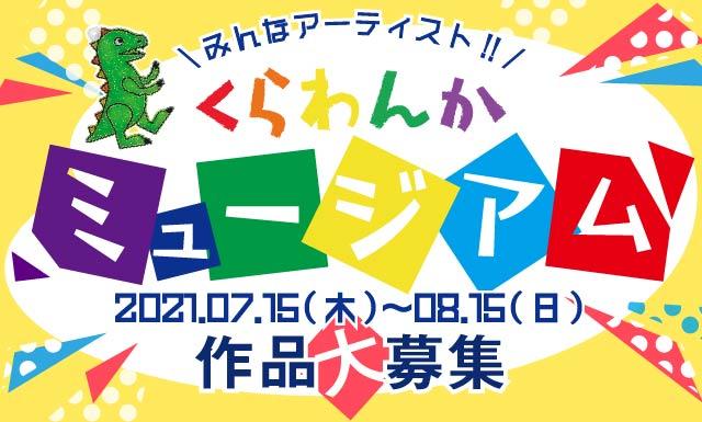 KURAWANKA実店舗にて「くらわんかミュージアム」始まります!7/15〜8/15