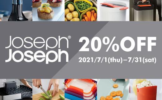 【期間限定SALE】イギリスのキッチンブランドjosephjoseph20%OFF