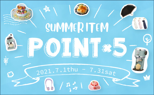【期間限定ポイント5倍】夏の厳選アイテムポイント5倍キャンペーン