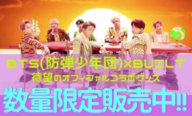 BTS(防弾少年団)コラボグッズ数量限定販売!!BTS×BUILTステンレスボトル&ステンレスタンブラー