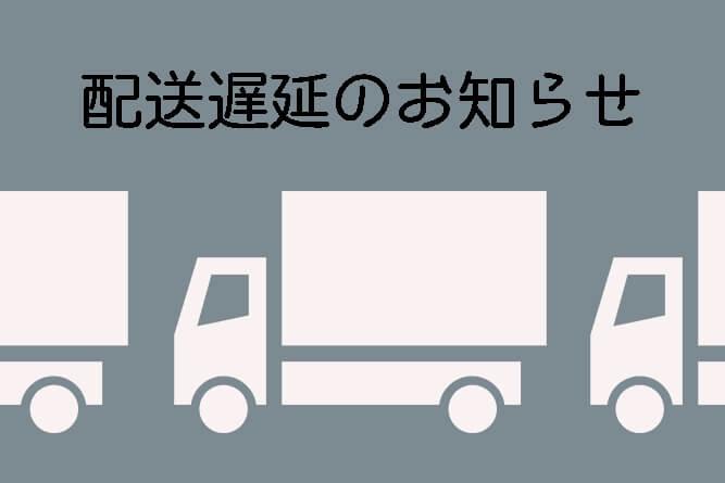 【重要なお知らせ】配送遅延について