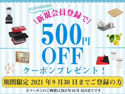 【期間限定】新規会員登録の方に、すぐに使える500円OFFクーポンプレゼント中!