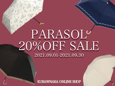 【期間限定SALE】折りたたみ日傘20%OFFキャンペーン