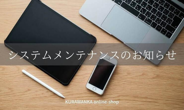 【お知らせ】10月のシステムメンテナンス日程