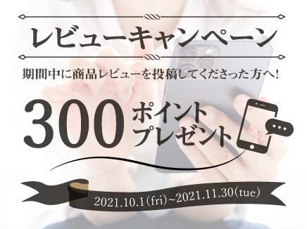 【10月1日〜期間限定】300ポイントもらえるレビューキャンペーン開催中!