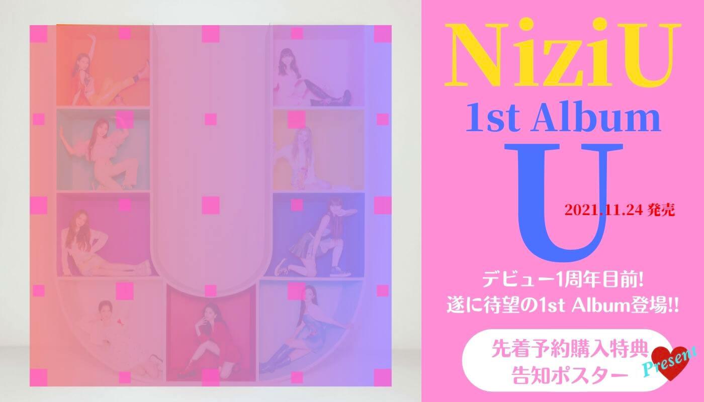 NiziUの記念すべき 1stアルバムの予約特典をまとめてご紹介!