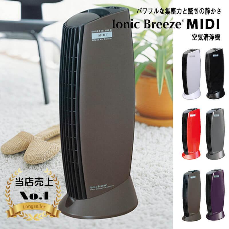 Ionic Breeze/イオニックブリーズ MIDI 空気清浄機