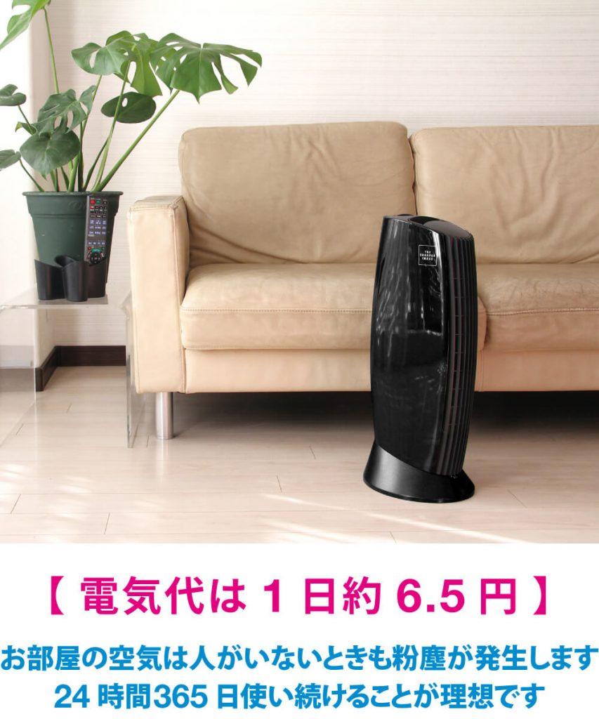 Ionic Breeze/イオニックブリーズ シリーズ 電気代 安い